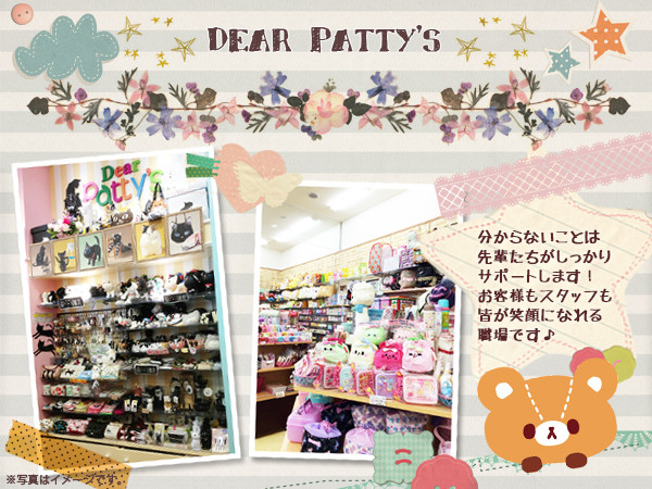 Dearパティズ 郡山店 のアルバイト情報