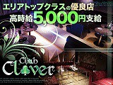 Club Clover〜クローバー〜のアルバイト情報