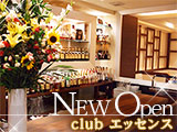 NEW OPEN!会員制 エッセンスのアルバイト情報