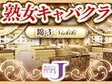 Mrs.J Nishikiのアルバイト情報