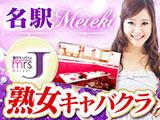mrs.J Meiekiのアルバイト情報