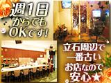 ミュージック☆スナック ルンルンのアルバイト情報