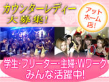 ★Stylish Bar Sweet★のアルバイト情報