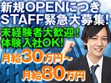 【朝昼&夜】新規オープンの私服キャバクラ〜CLUB POPEYE(ポパイ)〜のアルバイト情報