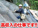 株式会社 一歩(いっぷ)のアルバイト情報