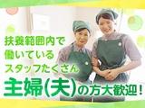 ホテルルートインGrand上田駅前/美食居酒屋 美蔵のアルバイト情報