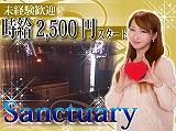 Sanctuary  ■北九州市内にGirl'sBARやラウンジ姉妹店4店舗を展開!のアルバイト情報