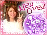 【2月25日完全新規OPEN!!】お洒落スナック◆えるまなのアルバイト情報