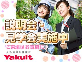 名古屋ヤクルト販売株式会社のアルバイト情報