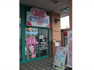 ホワイト急便ペリカンクリーニング 西川店のアルバイト情報