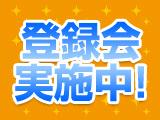 株式会社日本ケイテム 1021のアルバイト情報