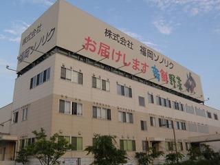 株式会社 福岡ソノリク パックセンターのアルバイト情報