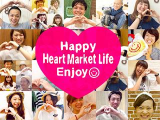 ハートマーケット イオンモール日の出店のアルバイト情報