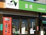ネクスコ東日本リテイル 東北自動車道 金成店のアルバイト情報