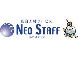 株式会社NEO STAFFのアルバイト情報