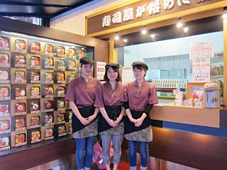 飛竜丼丸 イオン熊谷店のアルバイト情報