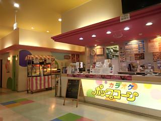 カラオケポップコーン函館美原店のアルバイト情報