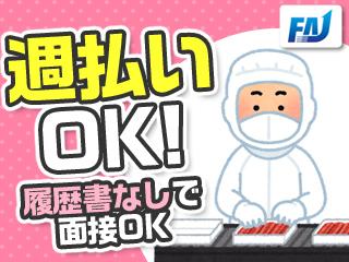 (株)エフエージェイ 埼玉支店 大宮Tのアルバイト情報