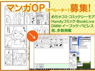 株式会社インコムジャパンのアルバイト情報