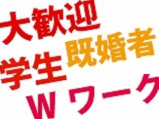 丸十寿司のアルバイト情報