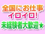 株式会社日本ケイテム1325のアルバイト情報