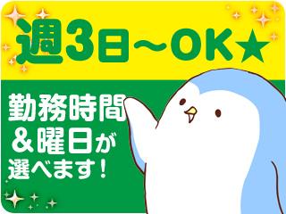 (株)エフエージェイ 長崎支店のアルバイト情報