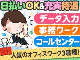 株式会社ワールドインテック オフィスキャリアサポート事業部 福岡オフィスのアルバイト情報