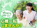 株式会社ネオキャリア ナイス!介護 札幌支店のアルバイト情報
