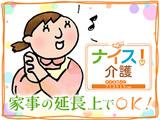 株式会社ネオキャリア ナイス!介護 堺支店のアルバイト情報