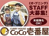 カレーハウスCoCo壱番屋 北区鈴蘭台店のアルバイト情報