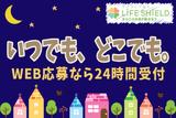 株式会社ライフシールド ※NS新秋津周辺のアルバイト情報