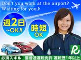 トヨタレンタリース東京 成田空港店 第1ターミナルカウンターのアルバイト情報