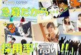 株式会社ネオキャリア 仙台支店のアルバイト情報