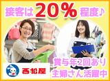 西松屋チェーン 石巻店【790】のアルバイト情報
