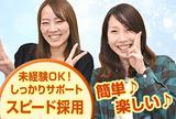 株式会社オルセル 大阪支社のアルバイト情報