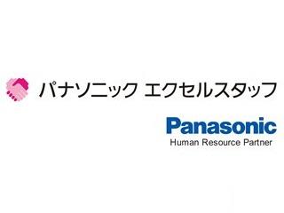 パナソニックエクセルスタッフ株式会社 東北支店のアルバイト情報