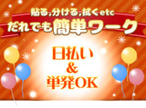 株式会社サウンズグッド 横浜オフィス ≪武蔵小杉エリア/YKH-0105≫のアルバイト情報