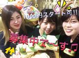 鍛冶二丁 明石店〜味噌・チーズのお店〜のアルバイト情報