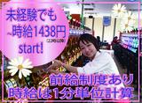アラジン若松店のアルバイト情報