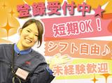 エイジス四国株式会社 ※勤務地:高知エリアのアルバイト情報