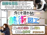 株式会社ハンズ 仙台営業所のアルバイト情報