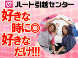 株式会社ハート引越センター ※東京センターのアルバイト情報