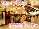 SISTER LUNAのアルバイト情報