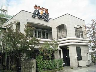 カルビ屋八戒 平島店のアルバイト情報