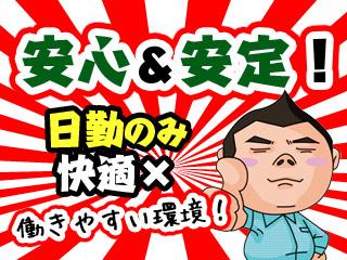 (株)エフエージェイ 栃木支店のアルバイト情報