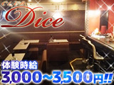 Club Dice(ダイス)のアルバイト情報