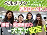 千趣会コールセンター株式会社のアルバイト情報