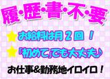 株式会社ヒト・コミュニケーションズ 静岡支店のアルバイト情報