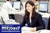 株式会社アパマンショップリーシング(北海道支社)のアルバイト情報
