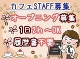 夢の木珈琲のアルバイト情報